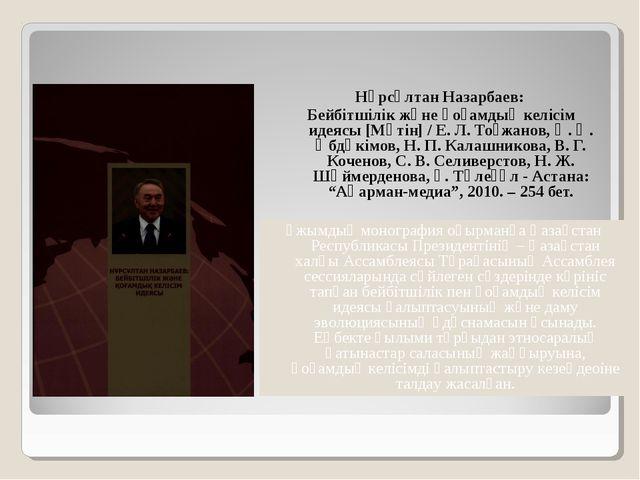 Нұрсұлтан Назарбаев: Бейбітшілік және қоғамдық келісім идеясы [Мәтін] / Е. Л...