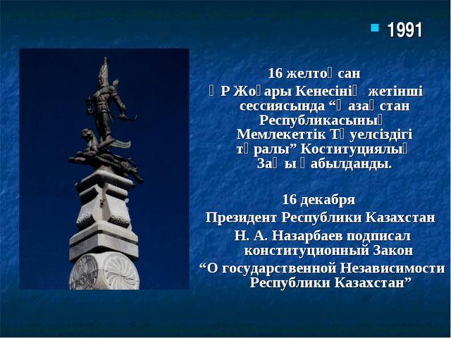 """16 желтоқсан ҚР Жоғары Кенесінің жетінші сессиясында """"Қазақстан Республикасы..."""