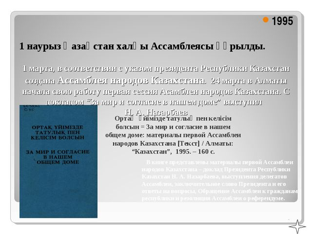 1 наурыз Қазақстан халқы Ассамблеясы құрылды. 1995 1 марта, в соответствии с...