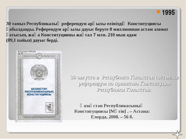 30 тамыз Республикалық референдум арқылы еліміздің Конституциясы қабылданды....