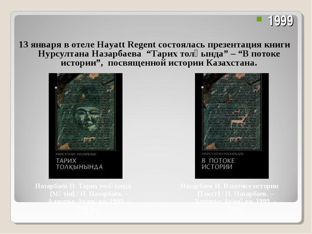 13 января в отеле Hayatt Regent состоялась презентация книги Нурсултана Наза...