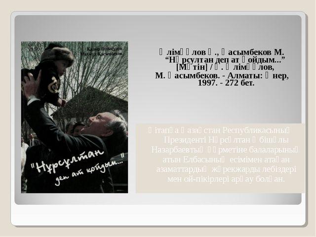 """Әлімқұлов Қ., Қасымбеков М. """"Нұрсултан деп ат қойдым..."""" [Мәтін] / Қ. Әлімқұ..."""