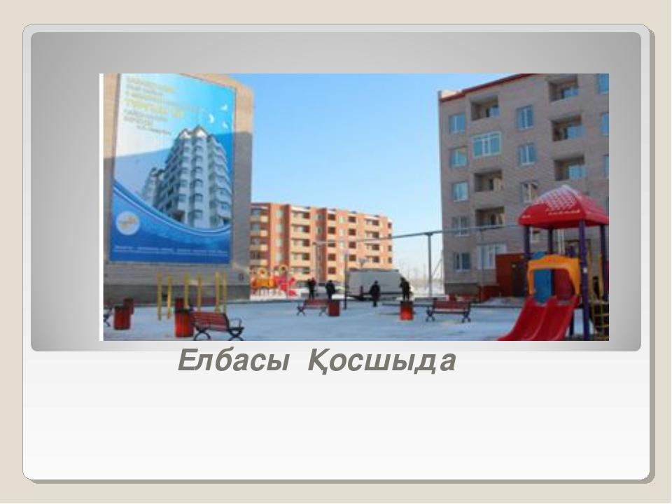 Елбасы Қосшыда