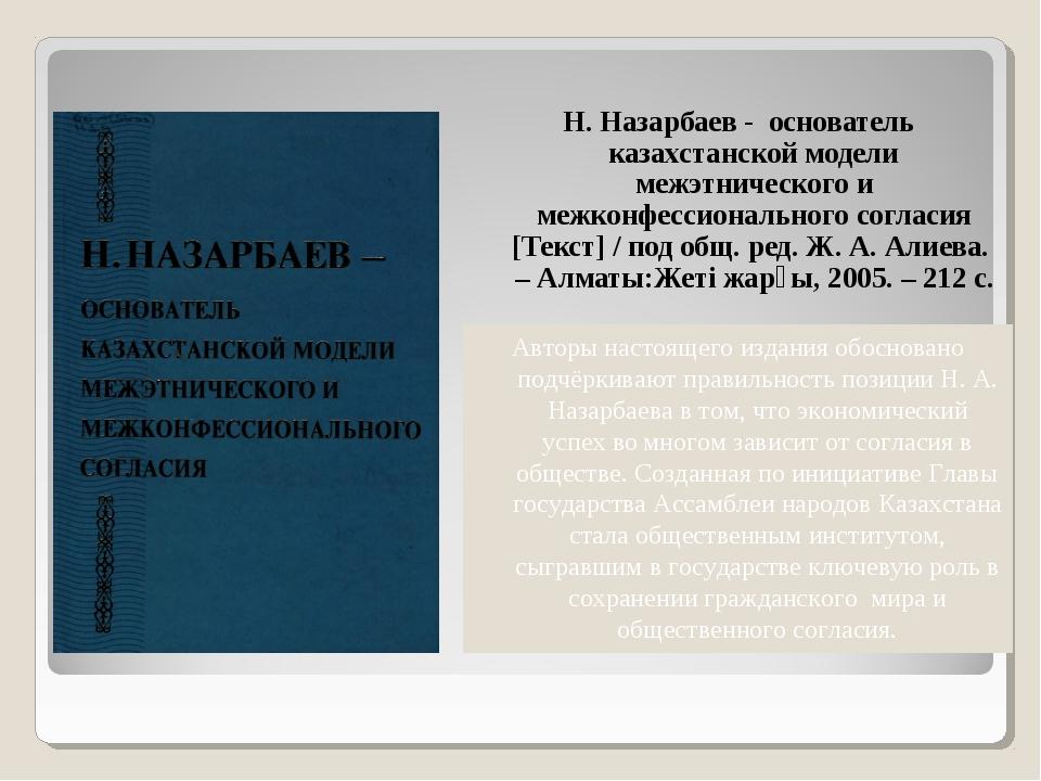 Н. Назарбаев - основатель казахстанской модели межэтнического и межконфессио...