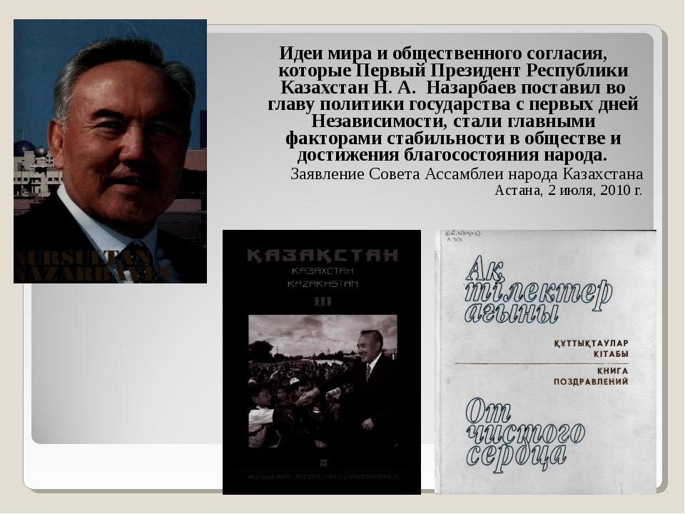 Идеи мира и общественного согласия, которые Первый Президент Республики Казах...