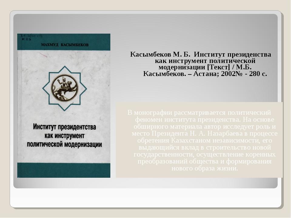 Касымбеков М. Б. Институт президенства как инструмент политической модернизац...