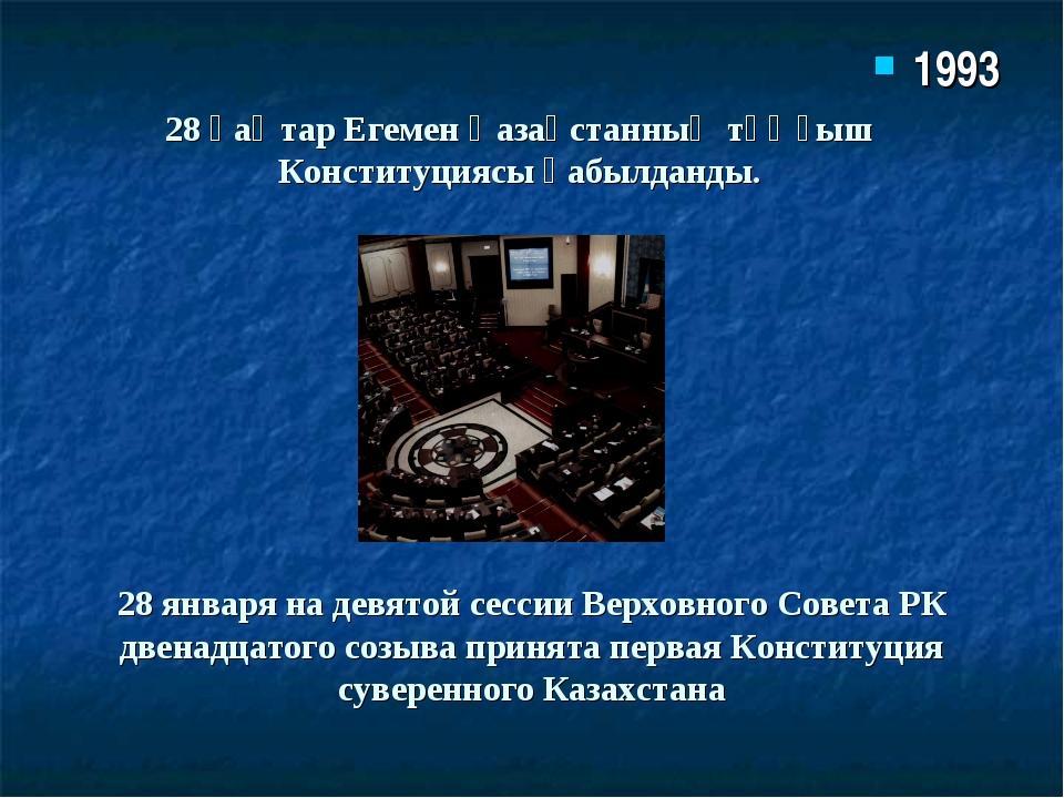 28 қаңтар Егемен Қазақстанның тұңғыш Конституциясы қабылданды. 28 января на...