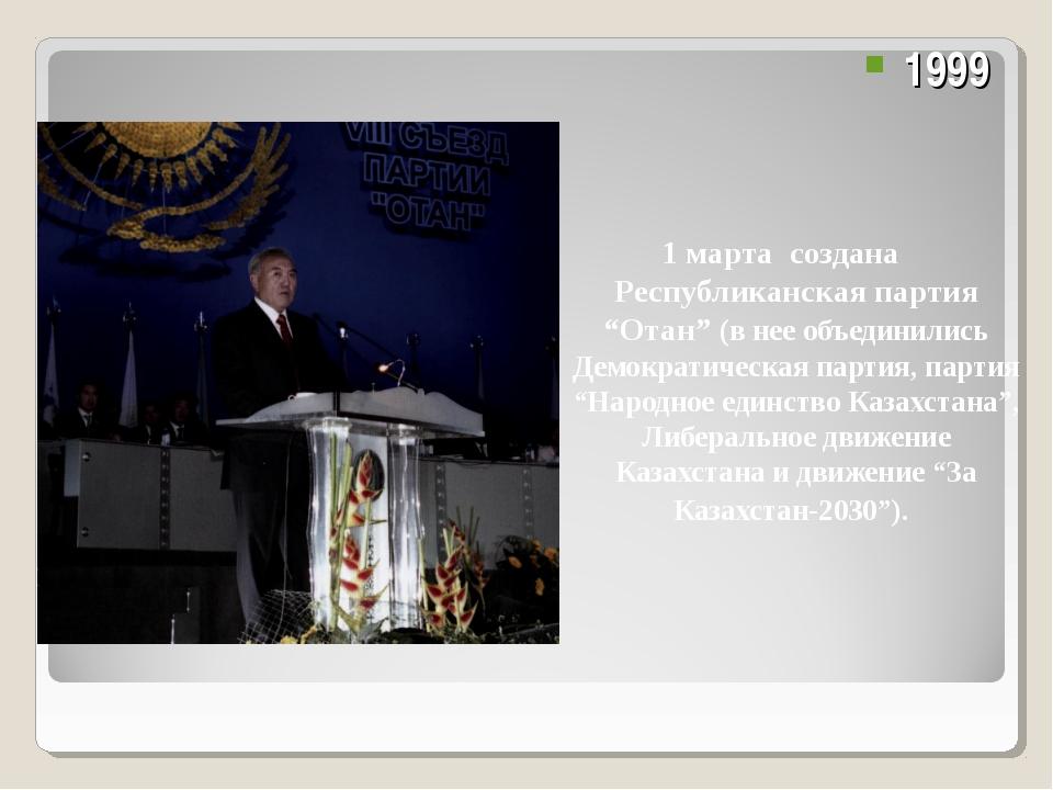 """1 марта создана Республиканская партия """"Отан"""" (в нее объединились Демократич..."""