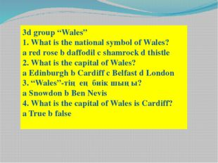 "3d group ""Wales"" 1. What is the national symbol of Wales? a red rose b daffod"
