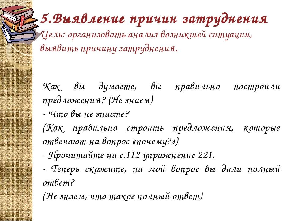 5.Выявление причин затруднения Цель: организовать анализ возникшей ситуации,...