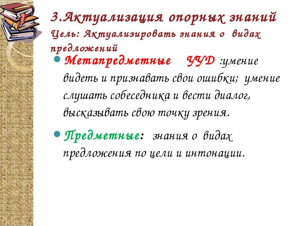 3.Актуализация опорных знаний Цель: Актуализировать знания о видах предложени...