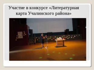 Участие в конкурсе «Литературная карта Учалинского района»