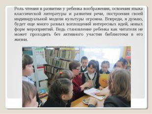 Роль чтения в развитии у ребенка воображения, освоения языка классической лит