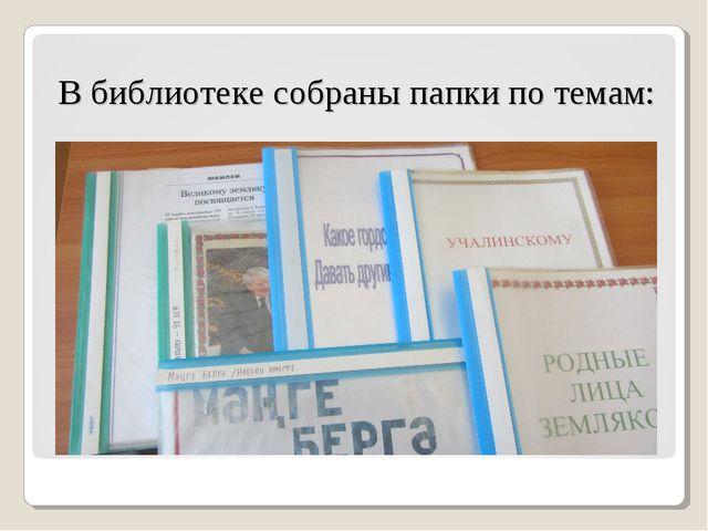 В библиотеке собраны папки по темам: