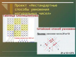 Проект «Нестандартные способы умножения натуральных чисел»