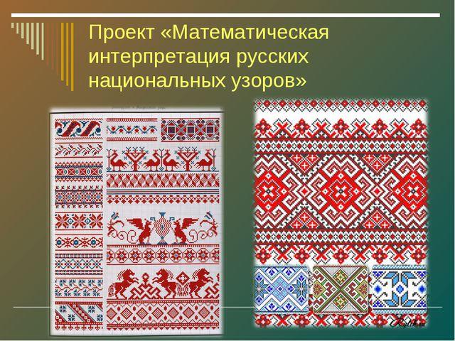 Проект «Математическая интерпретация русских национальных узоров»