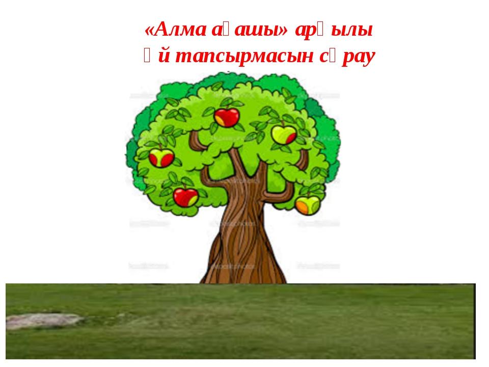 «Алма ағашы» арқылы үй тапсырмасын сұрау