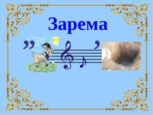 Зарема ♪