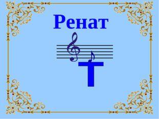 Ренат ♪