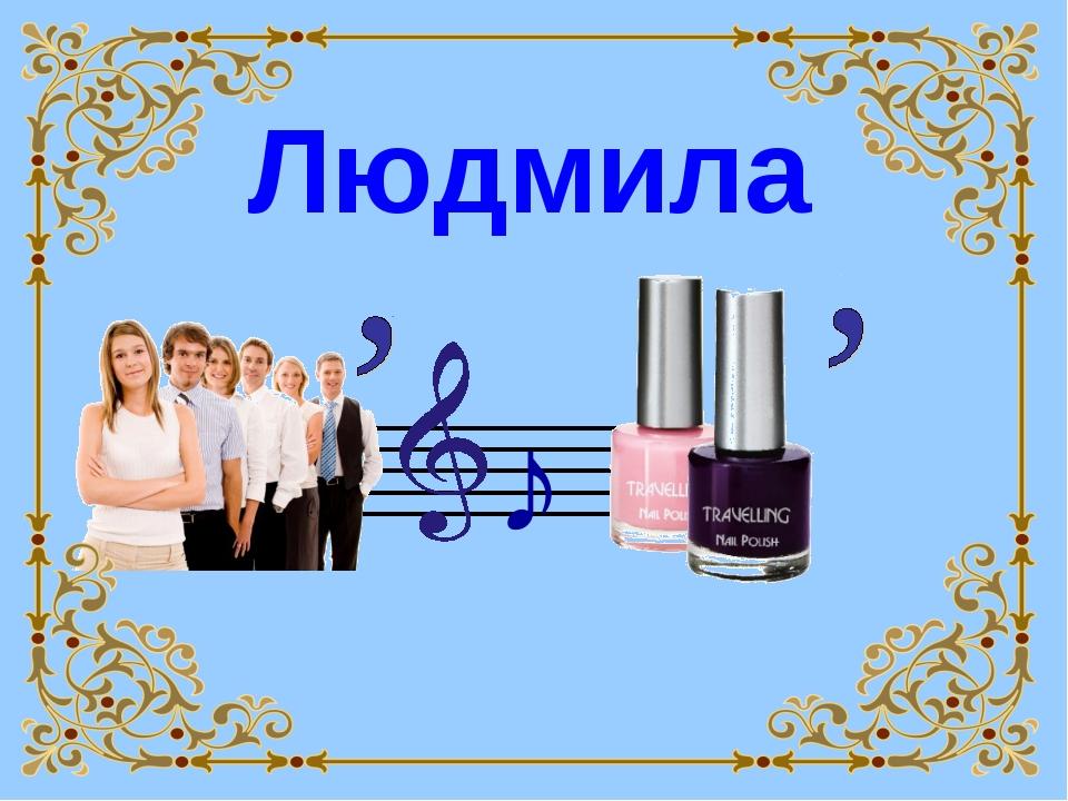 Людмила ♪