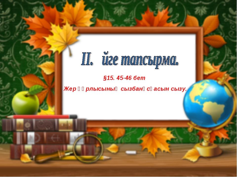 §15. 45-46 бет Жер құрлысының сызбанұсқасын сызу.
