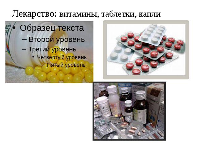 Лекарство: витамины, таблетки, капли