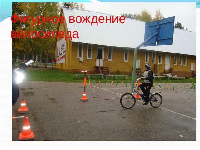 Фигурное вождение велосипеда