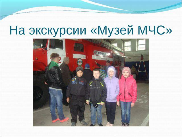 На экскурсии «Музей МЧС»