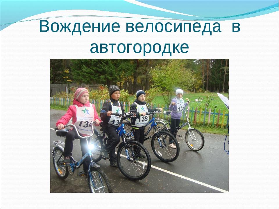 Вождение велосипеда в автогородке