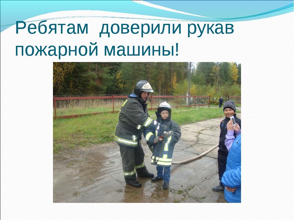 Ребятам доверили рукав пожарной машины!