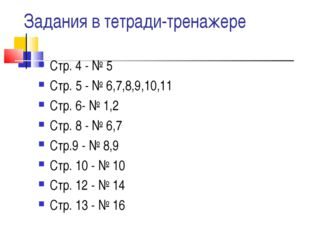 Стр. 4 - № 5 Стр. 5 - № 6,7,8,9,10,11 Стр. 6- № 1,2 Стр. 8 - № 6,7 Стр.9 - №