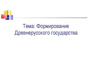 Тема: Формирование Древнерусского государства