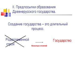 II. Предпосылки образования Древнерусского государства. Родоплеменной строй Г
