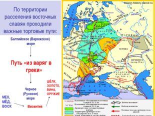 По территории расселения восточных славян проходили важные торговые пути: Пут