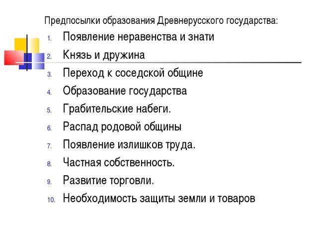 Появление неравенства и знати Князь и дружина Переход к соседской общине Обра...