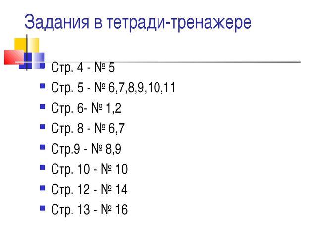 Стр. 4 - № 5 Стр. 5 - № 6,7,8,9,10,11 Стр. 6- № 1,2 Стр. 8 - № 6,7 Стр.9 - №...