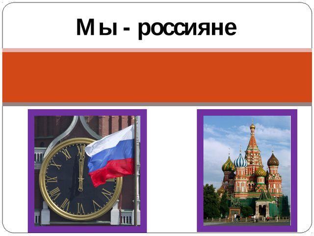 Мы - россияне