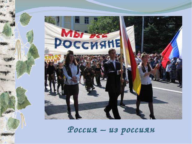 Россия – из россиян