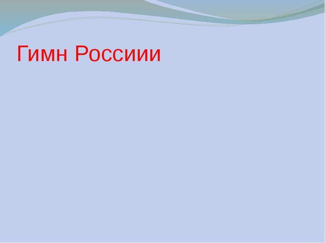 Гимн Россиии