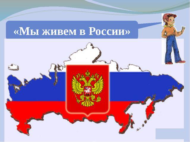 «Мы живем в России»
