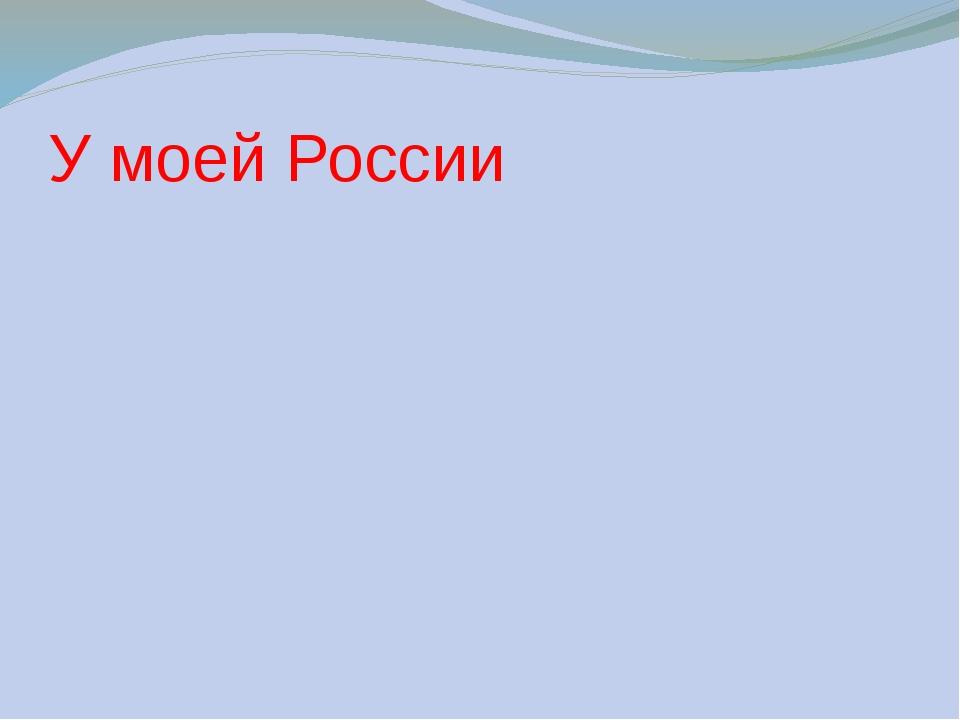 У моей России
