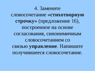 4. Замените словосочетание«стихотворную строчку»(предложение 16), построенн
