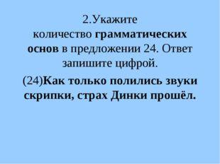 2.Укажите количествограмматических основв предложении 24. Ответ запишите ци