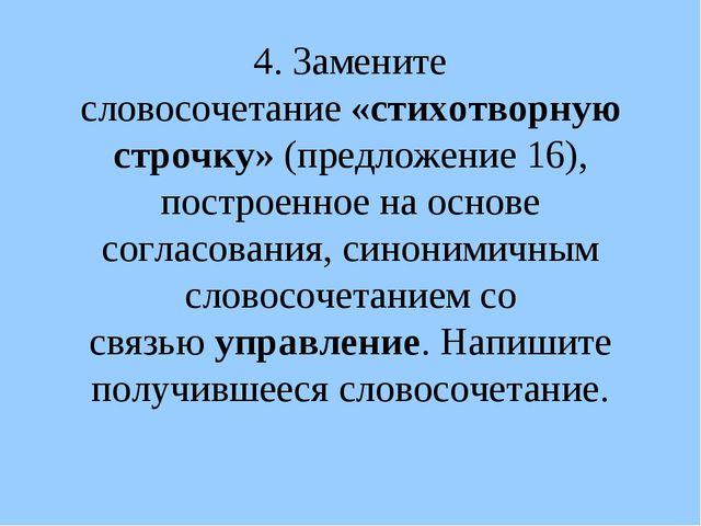 4. Замените словосочетание«стихотворную строчку»(предложение 16), построенн...