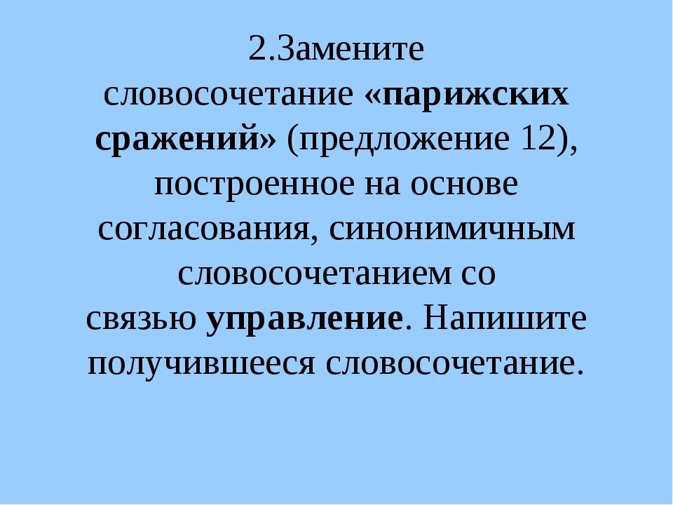 2.Замените словосочетание«парижских сражений»(предложение 12), построенное...