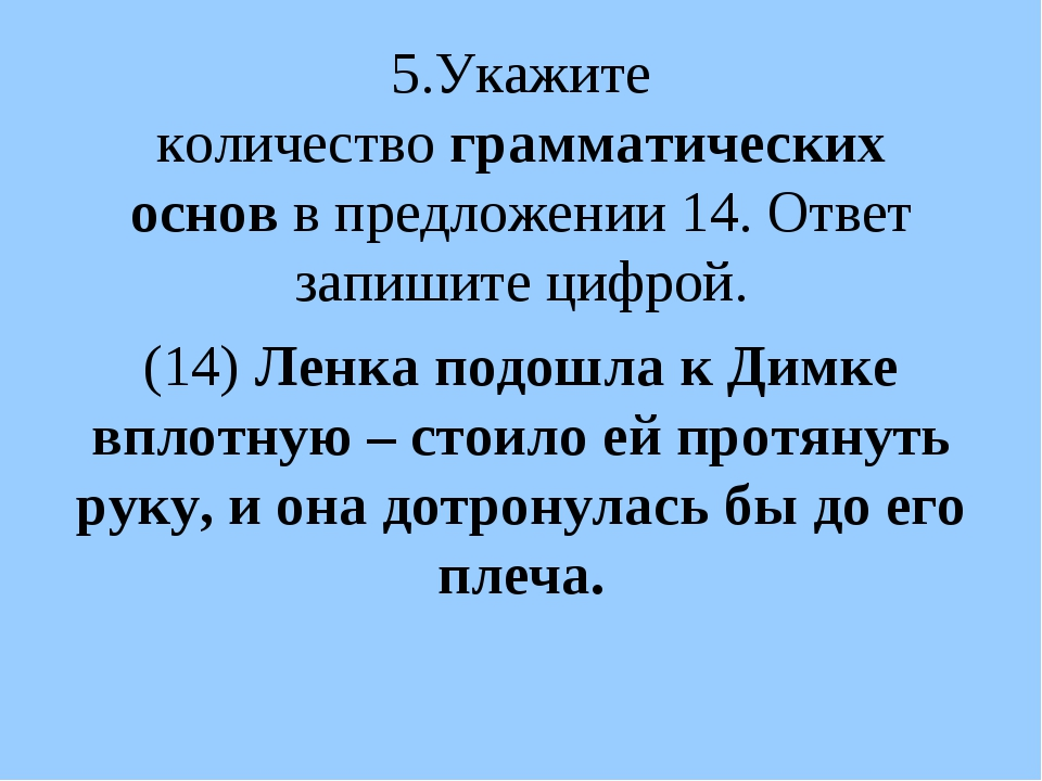 5.Укажите количествограмматических основв предложении 14. Ответ запишите ци...