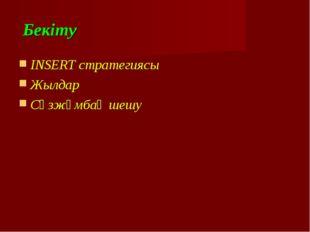 Бекіту INSERT стратегиясы Жылдар Сөзжұмбақ шешу