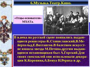 В н.века на русской сцене появились выдаю-щиеся режиссеры-К.Станиславский,В.М