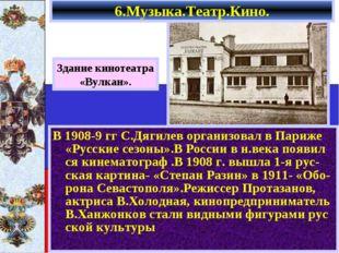 В 1908-9 гг С.Дягилев организовал в Париже «Русские сезоны».В России в н.века