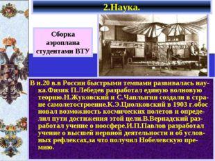 В н.20 в.в России быстрыми темпами развивалась нау-ка.Физик П.Лебедев разрабо